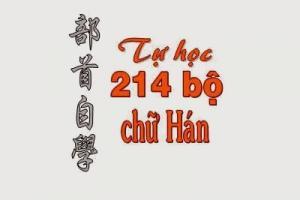 214 bộ thủ Kanji