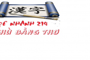 Học nhanh 214 bộ thủ chữ Hán bằng thơ