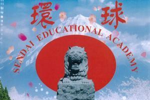 Học viện Giáo dục  Sendai