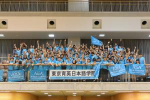 TOKYO IKUEI JAPANESE SCHOOL